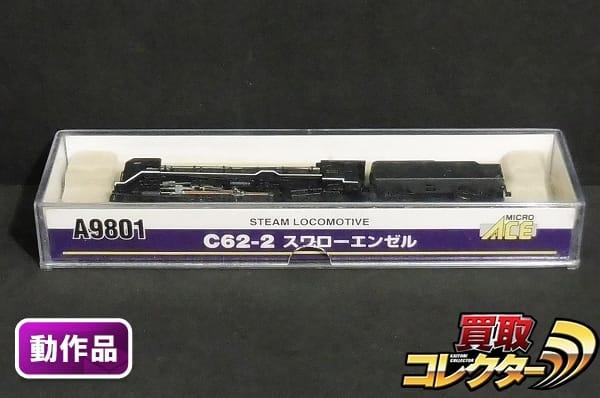 マイクロエース A9801 C62-2 スワローエンゼル 蒸気機関車