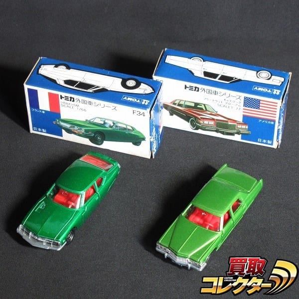 トミカ 青箱 キャデラック シトロエン SM グリーンメタ 日本製