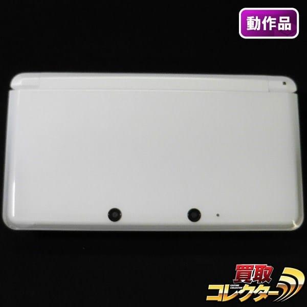 ニンテンドー3DS 本体 ホワイト / 任天堂