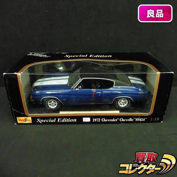 マイスト 1/18 シボレーシェベル SS454 1972 / Maisto ミニカー