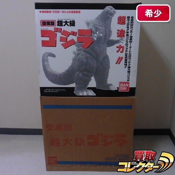 バンダイ 愛蔵版 スーパービックスケール ゴジラ