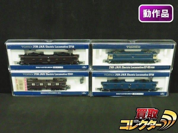TOMIX 国鉄 電気機関車 2129 2130 EF58形 茶色 一般色 他