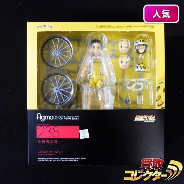 マックスファクトリー figma 238 弱虫ペダル 小野田坂道