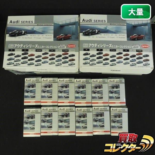 京商 1/64 アウディ ミニカーコレクション アウディ R8 A6 TT他