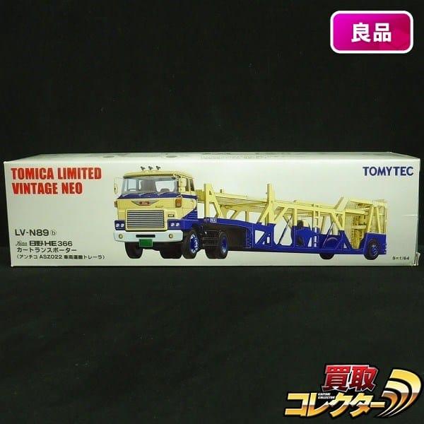 トミカ LV-NEO LV-N89 日野HE366 カートランスポーター アンチコ