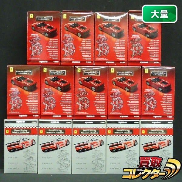 京商 1/64 フェラーリ レーシングカー ミニカーコレクション