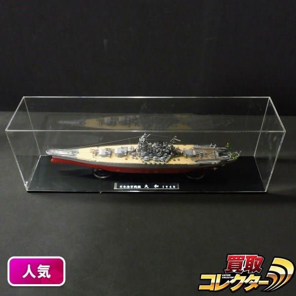 1/700 日本海軍戦艦 大和 完成品 組済 プラモデル / 軍艦