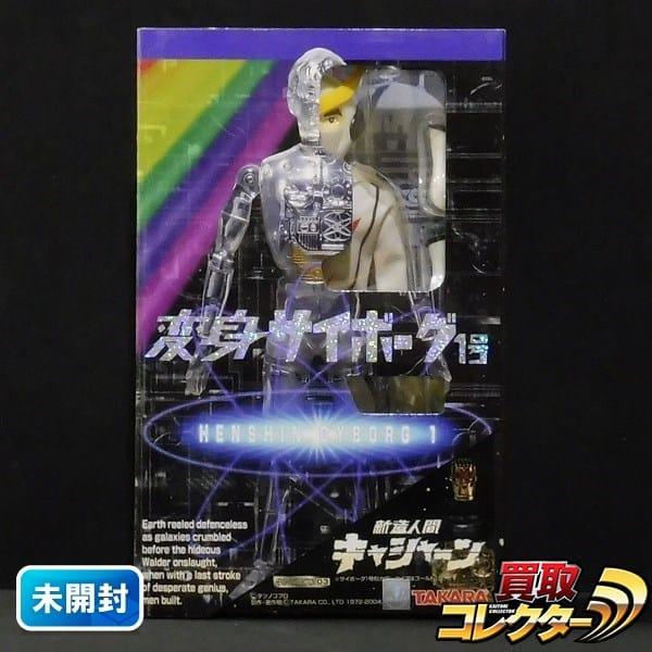 タカラ 変身コレクション03 変身サイボーグ1号 / キャシャーン