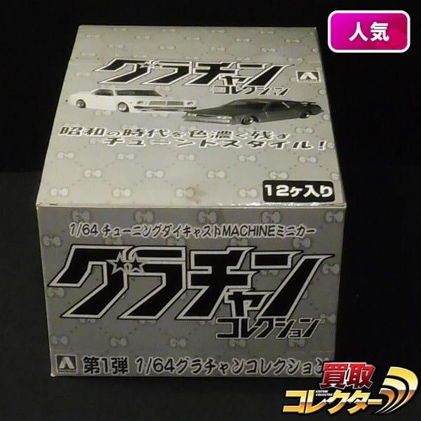 アオシマ 1/64 グラチャンコレクション 第1弾 1BOX 12個入