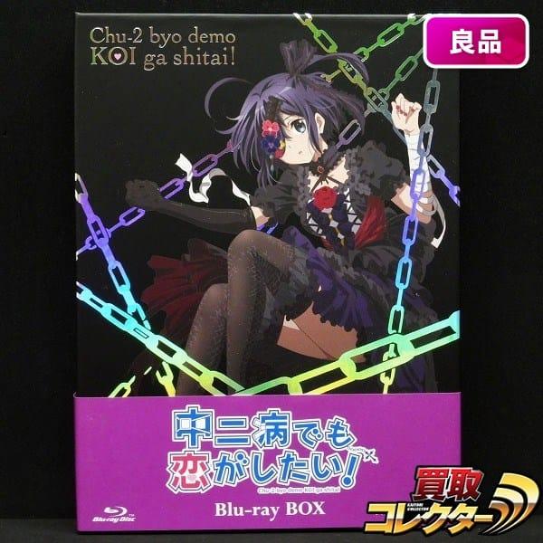 初回限定生産 京アニ 中二病でも恋がしたい! Blu-ray BOX