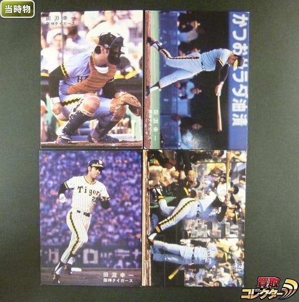 カルビー プロ野球カード 78年 田淵幸一 掛布雅之 猛虎打線 阪神