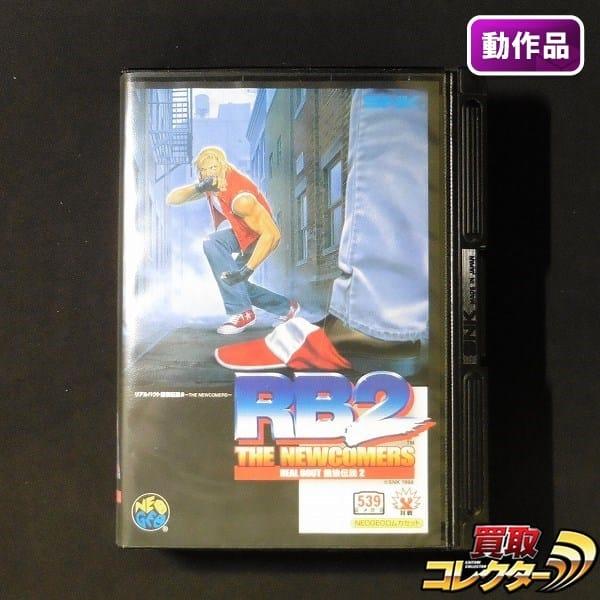 RB2 リアルバウト餓狼伝説2 ソフト / ネオジオ NEO GEO