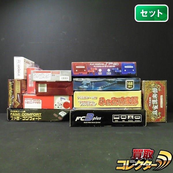 ゲーム互換機 まとめ 12台 ネオファミ ファミ魂 他 / FC SFC MD