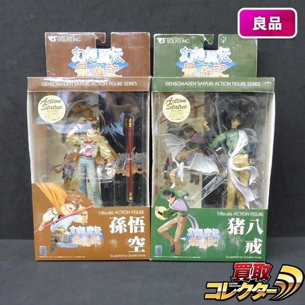 VOLKS 1/8 アクションフィギュア 幻想魔伝最遊記 孫悟空 猪八戒