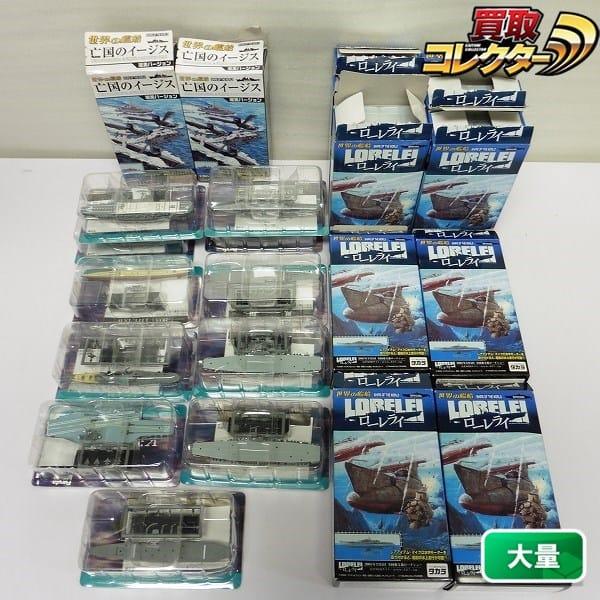 世界の艦船 ローレライ 亡国のイージス 軍艦コレクションⅡ