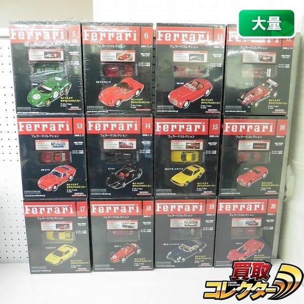 アシェット フェラーリ コレクション 5 6 11~19 エンツォ