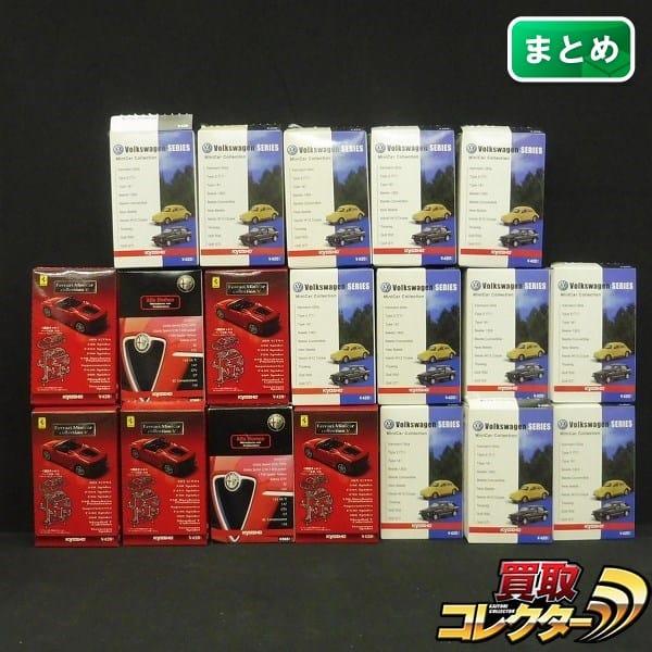京商 1/64 ミニカー まとめて フォルクスワーゲンシリーズ