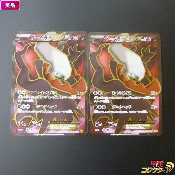 ポケモンカード XY BREAK  XY9 ダークライ EX SR 1ED 2枚