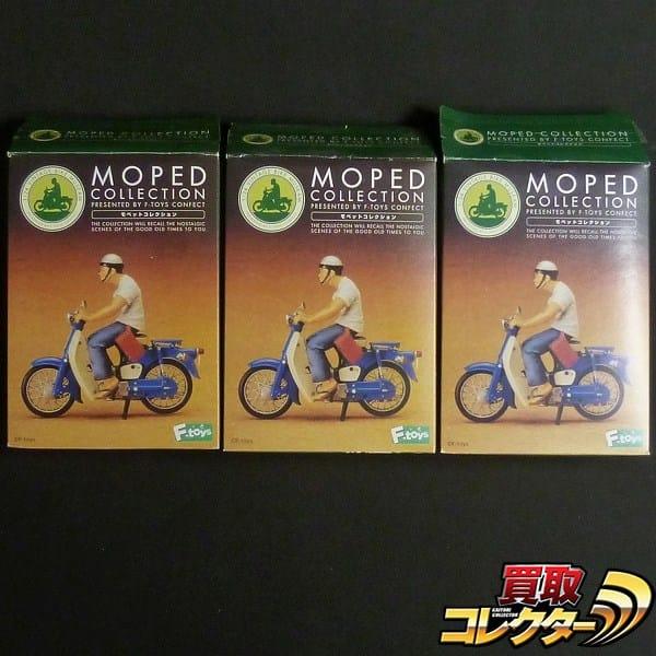 F-toys モペットコレクション スーパーカブ 3種 シークレット