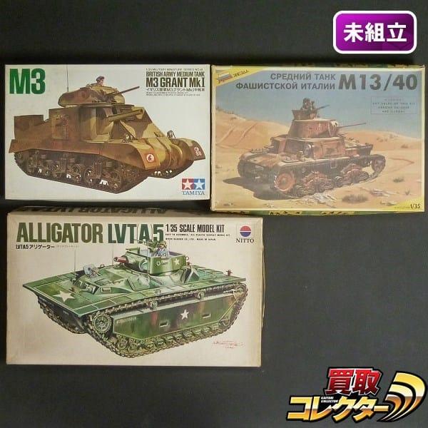1/35 タミヤ イギリス戦車 M3 グラント ズベズダ M13/40他