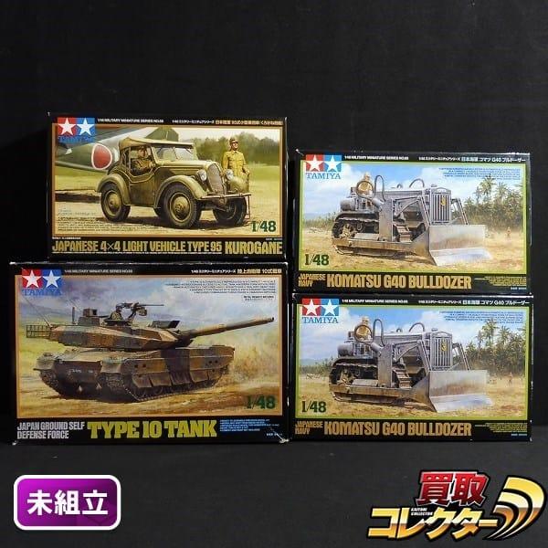 1/48 タミヤ 陸上自衛隊 10式戦車 コマツ G40 ブルドーザ 他