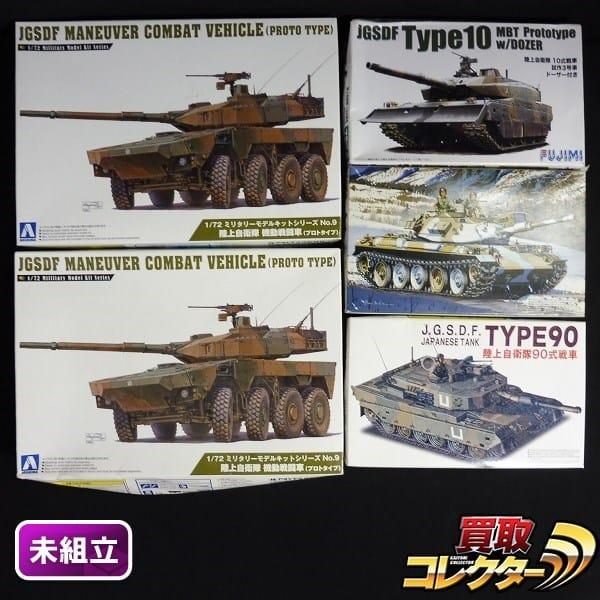 アオシマ 1/72 陸上自衛隊 機動戦闘車 フジミ 1/76 90式戦車 他