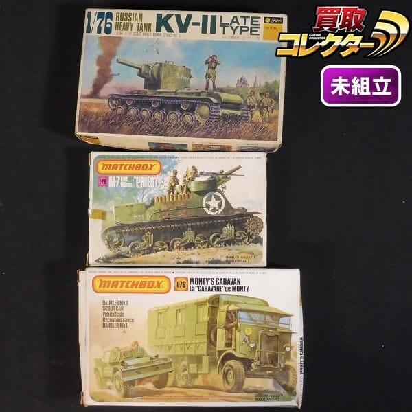1/76 マッチボックス M-7 HMC105mm プリースト フジミ KV-Ⅱ他