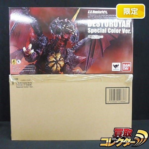 魂ウェブ S.H.MonsterArts デストロイア 完全体 Special Color