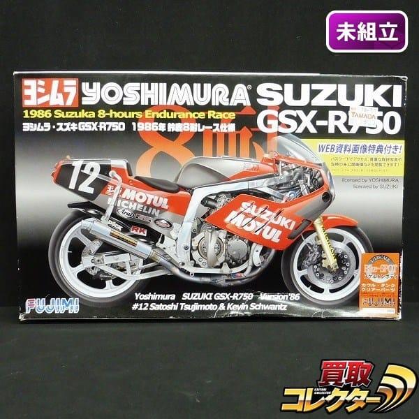 フジミ 1/12 ヨシムラ・スズキ GSX-R750 鈴鹿8耐レース仕様