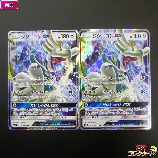 ポケモンカード SM サン & ムーン ジジーロン GX 2枚 SM1+