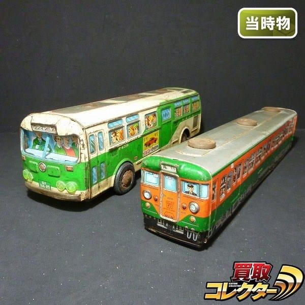 イチコー 当時物 ブリキ 都営バス 急行電車 クハ111-491