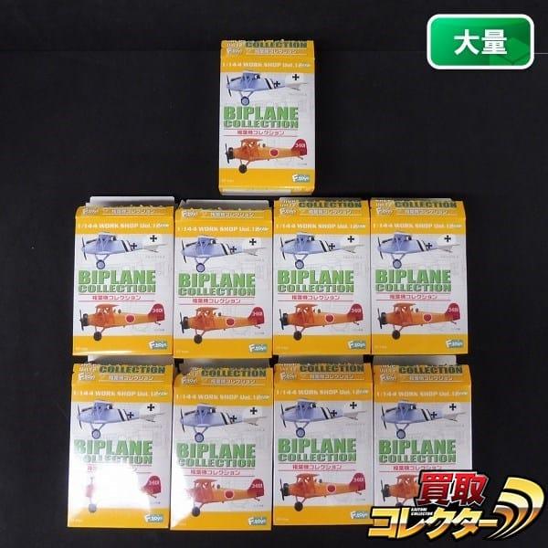 エフトイズ 1/144 複葉機コレクション BIPLANE フルコンプ