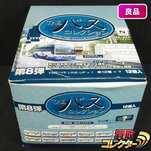 トミーテック バスコレクション 第8弾 1BOX 12個入り / バスコレ