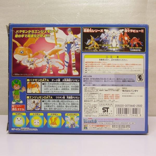 デジモン 超進化シリーズ エンジェモン / デジモンアドベンチャー_2