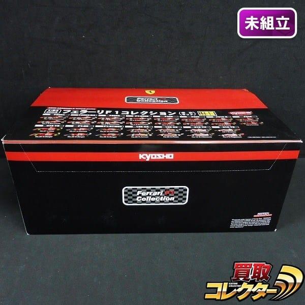 京商 1/64 フェラーリ F1コレクション BOX 18個入