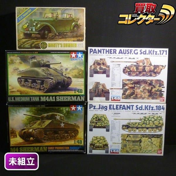 1/48 タミヤ M4 シャーマン バンダイ 5号戦車パンサーG型 他