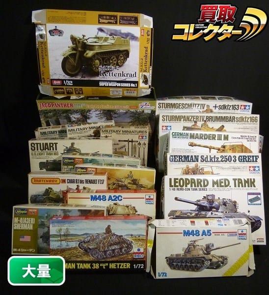タミヤ 1/35 マーダーIII M-3スチュアート ESCI M48 A5 他