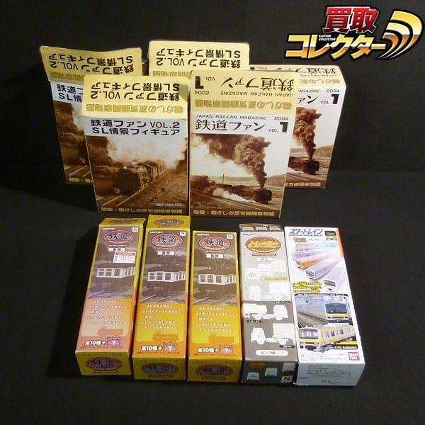 鉄道ファン Vol 1 Vol 2 鉄道コレクション 第13弾  他