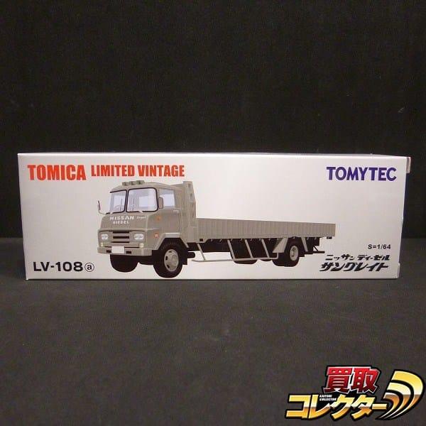 トミカ LV-108 1/64 ニッサン ディーゼル サングレイト / 日産