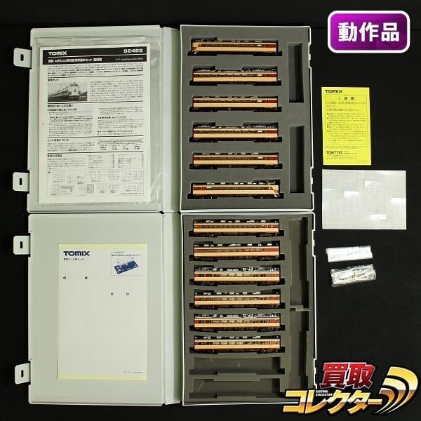 TOMIX 92425 基本セット 他 国鉄485-200系 特急やまびこ12両編成