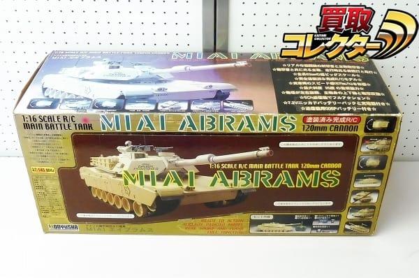 童友社 1/16 M1A1 エイブラムス / 米主力戦車 ラジコンタンク