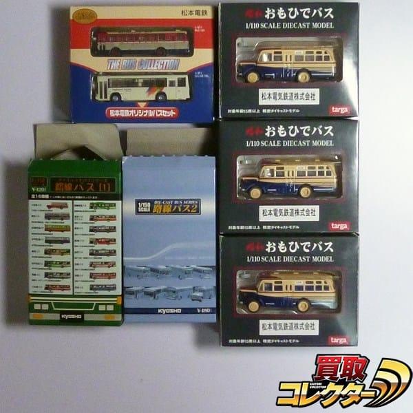 バスコレ 松本電鉄オリジナルバスセット 昭和おもひでバス他