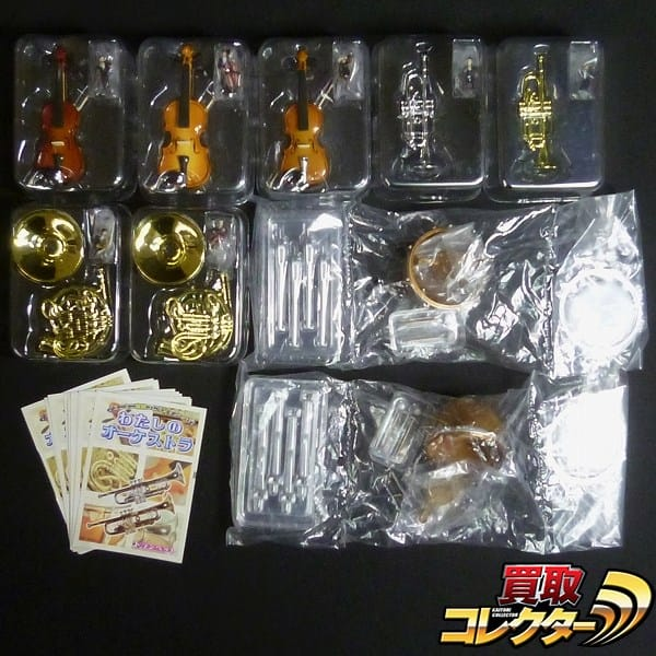 F-toys わたしのオーケストラ 楽器全7種 ミニフィギュア全9種
