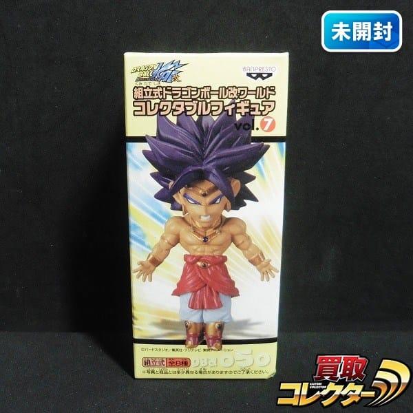 ワーコレ ドラゴンボール改 vol.7 DB改造 050 ブロリー