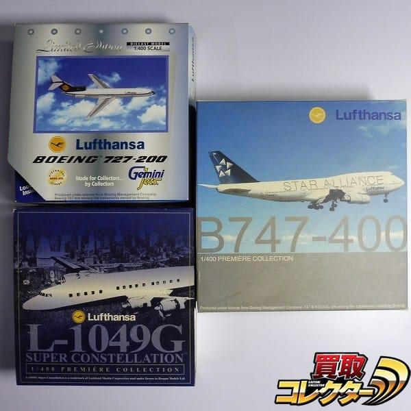 ルフトハンザ ドラゴン B747-400 GeminiJets B727-200 他