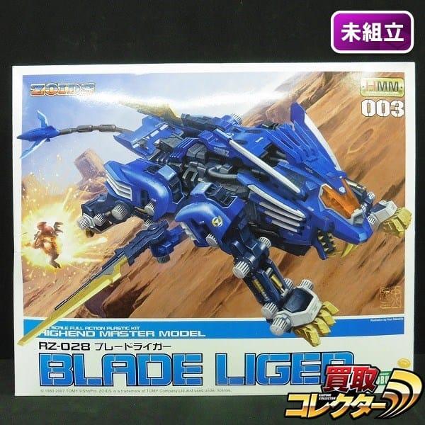 コトブキヤ ゾイド HMM 1/72 RZ-028 ブレードライガー