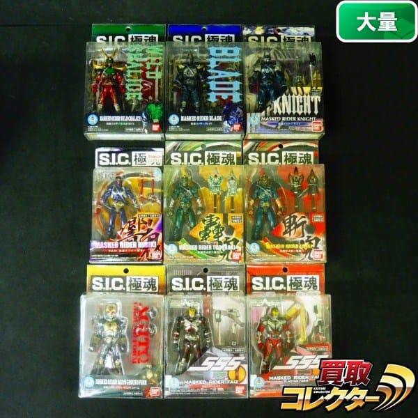 S.I.C. 極魂 仮面ライダー アギト 響鬼 555 ブレイド ナイト 他