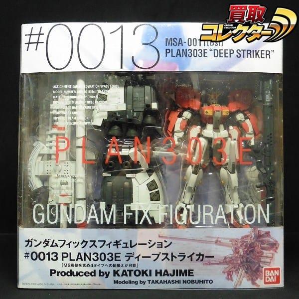 GFF #0013 PLAN303E ディープストライカー MSA-0011 Bst