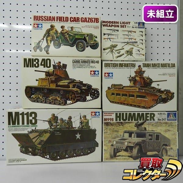 1/35 タミヤ イタレリ M113 M13/40 MATILDA M998 / 小鹿