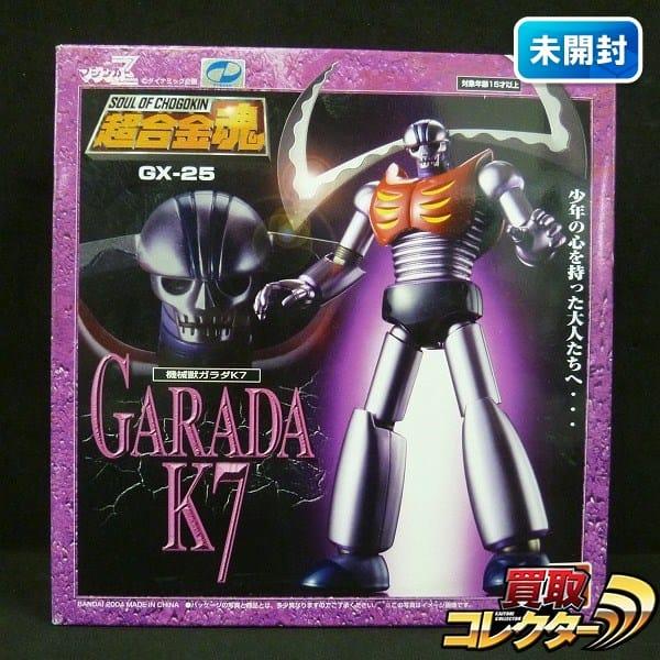 バンダイ 超合金魂 GX-25 機械獣 ガラダK7 / マジンガーZ